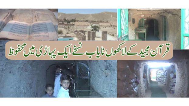 History of Jabal-e-Noor, Quetta