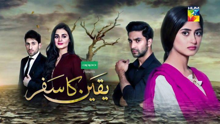 Hum TV Drama Yakeen Ka Safar has something Special in It!!!