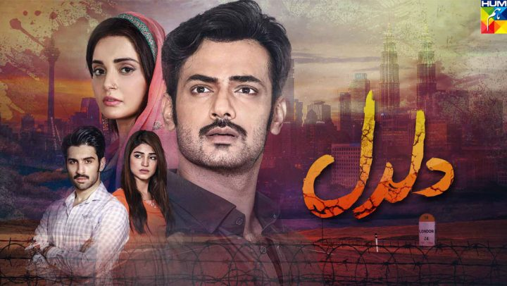 Hum TV Drama Daldal is all set to Unveil evil practices of our Society!!!