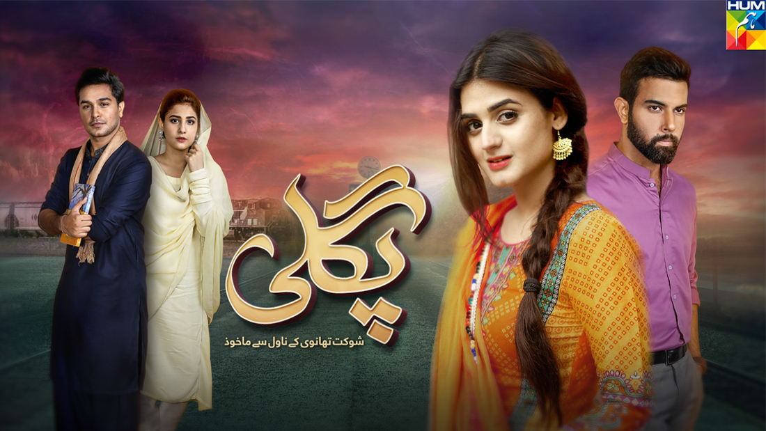 Hum TV Drama Pagli is ready to deal with various Phases of Human Psychology!