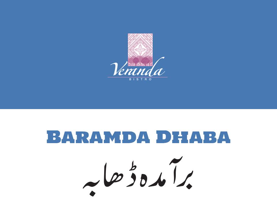 lahore-restaurant-names-in-urdu-veranda-bistro-kluchit