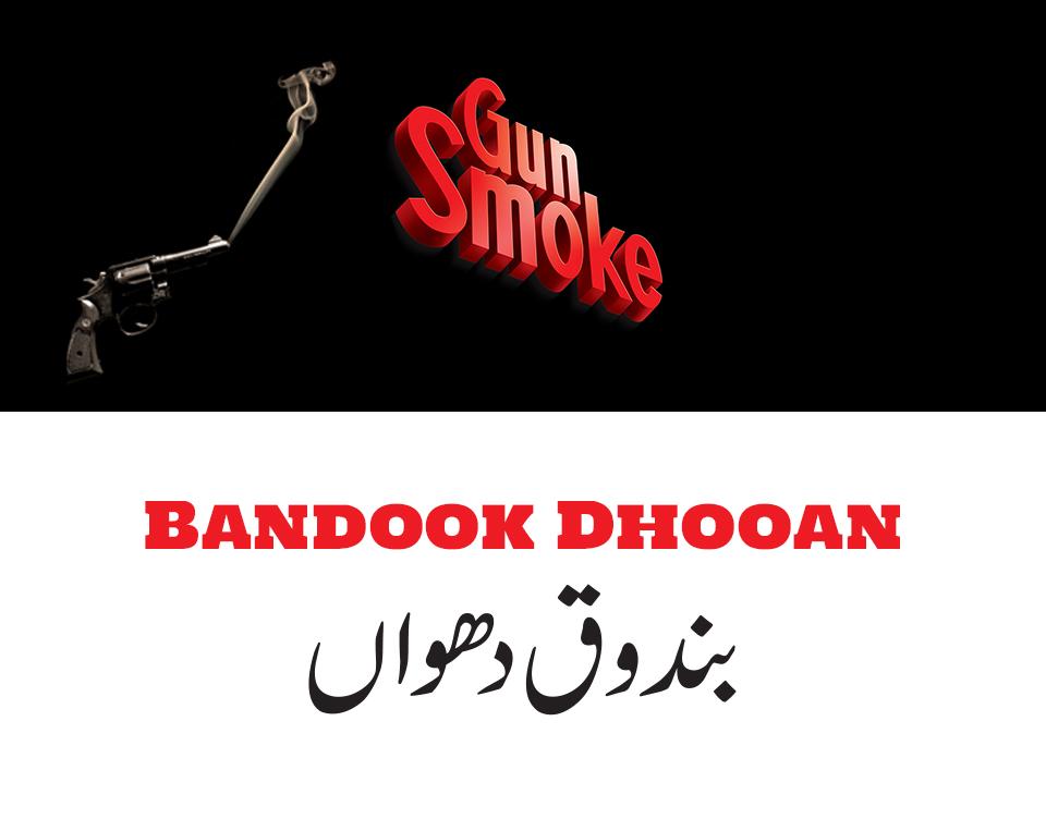 lahore-restaurant-names-in-urdu-gun-smoke-kluchit